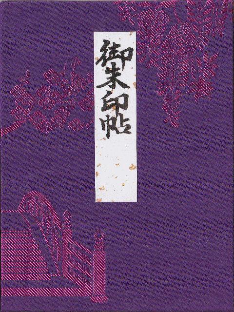 平成23年1月29日に亀戸天神社で頂いた御朱印だニャン