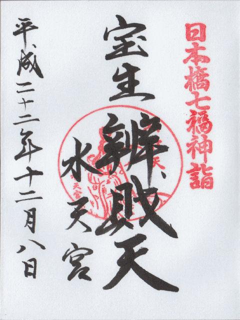 平成22年12月8日に水天宮[日本橋]で頂いた日本橋七福神の御朱印だニャン