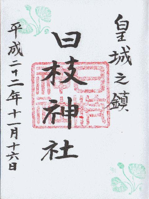 平成22年11月16日に山王日枝神社で頂いた御朱印だニャン