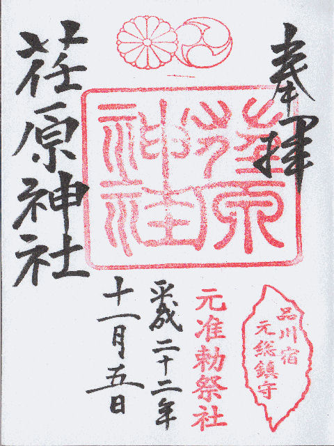 平成22年11月5日に荏原神社で頂いた御朱印だニャン
