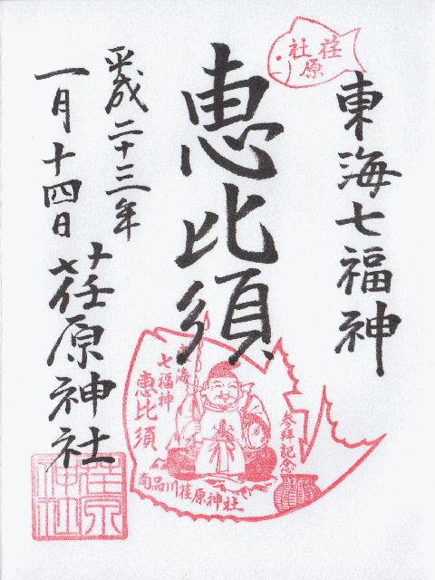 平成23年1月14日に荏原神社で頂いた東海七福神の御朱印だニャン