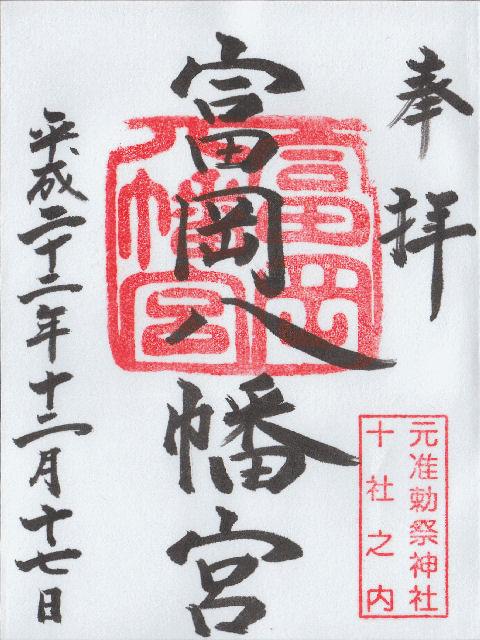 平成22年12月17日に富岡八幡宮で頂いた御朱印だニャン