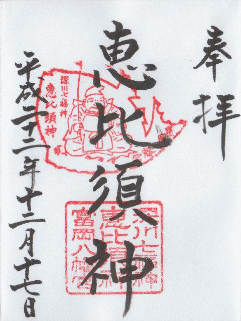 平成22年12月17日に富岡八幡宮で頂いた深川七福神の御朱印だニャン