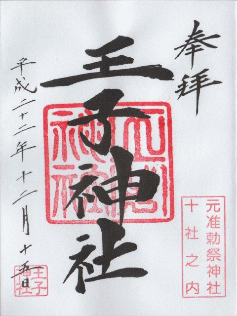 平成22年12月15日に王子神社で頂いた御朱印だニャン