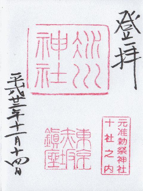 平成22年11月14日に赤坂氷川神社で頂いた御朱印だニャン