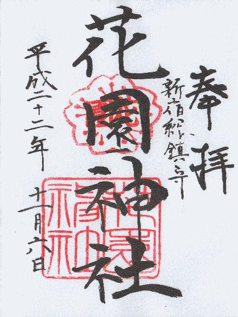 平成22年11月6日に花園神社で頂いた御朱印だニャン