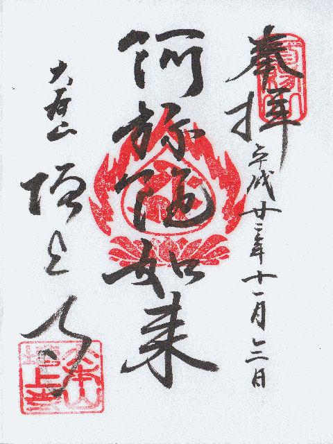 平成22年11月3日に増上寺で頂いた御朱印だニャン
