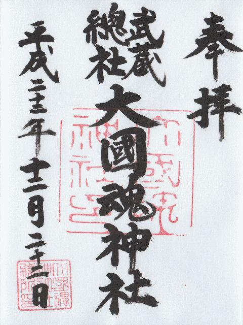 平成22年12月22日に大國魂神社で頂いた御朱印だニャン
