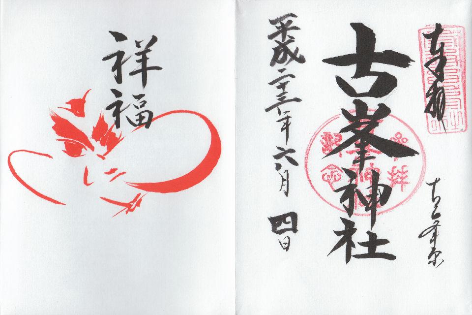 平成23年6月4日に古峯神社で頂いた御朱印だニャン