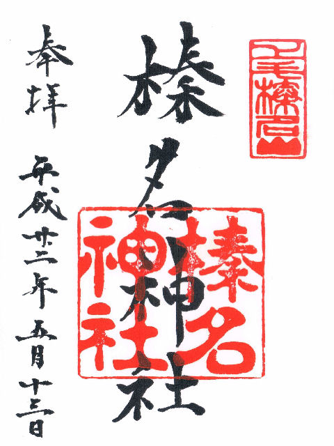 平成22年5月13日に榛名神社で頂いた御朱印だニャン