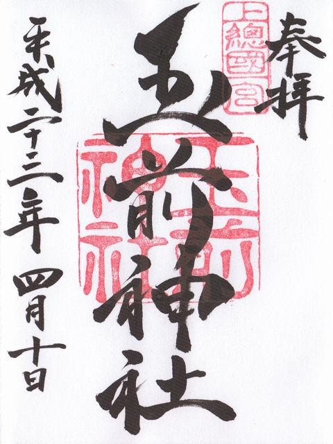 平成23年4月10日に玉前神社で頂いた御朱印だニャン
