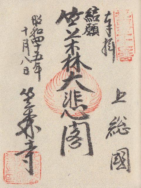 昭和45年10月8日に笠森寺で頂いた御朱印だニャン