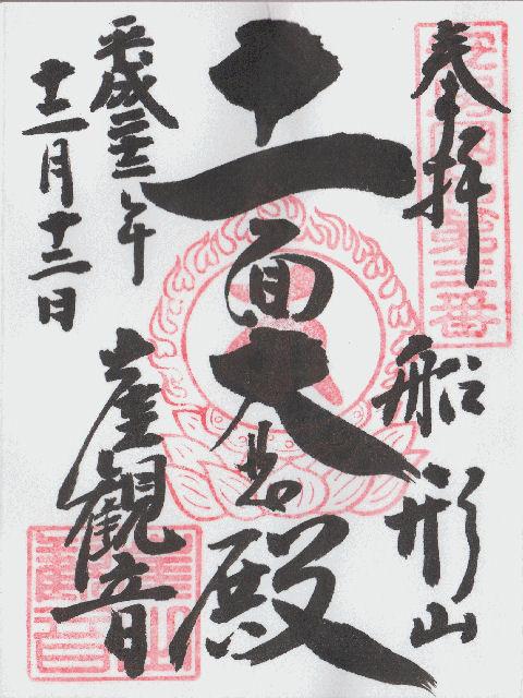 平成22年12月12日に船形山大福寺で頂いた御朱印だニャン