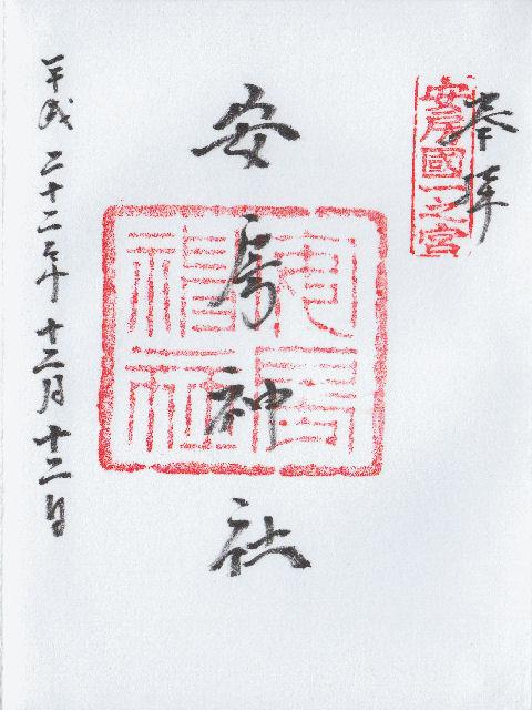 平成22年12月12日に安房神社で頂いた御朱印だニャン