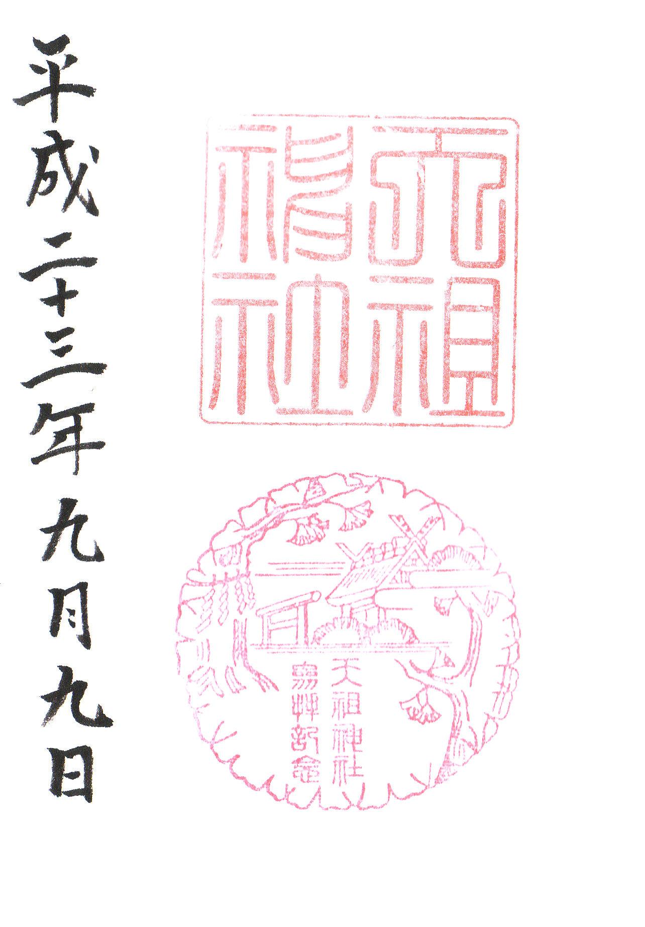 平成23年9月9日に大塚天祖神社で頂いた御朱印だニャン