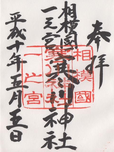 平成10年5月5日に寒川神社で頂いた御朱印だニャン