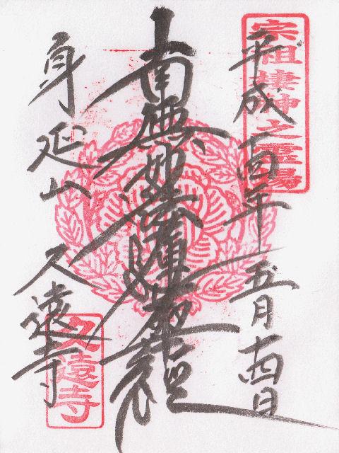 平成14年5月14日に久遠寺で頂いた御朱印だニャン