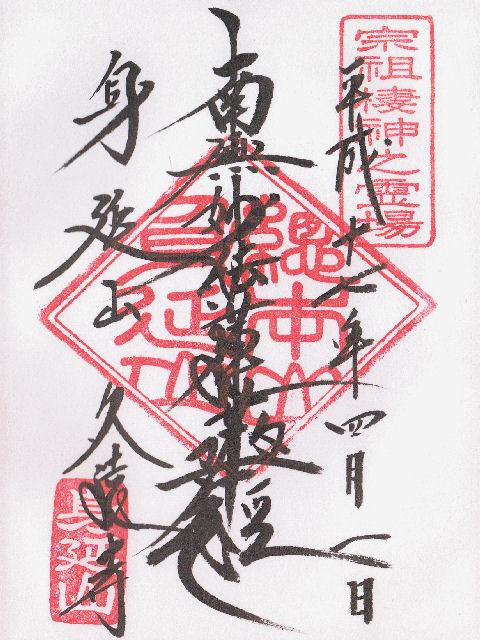 平成17年4月1日に久遠寺で頂いた御朱印だニャン