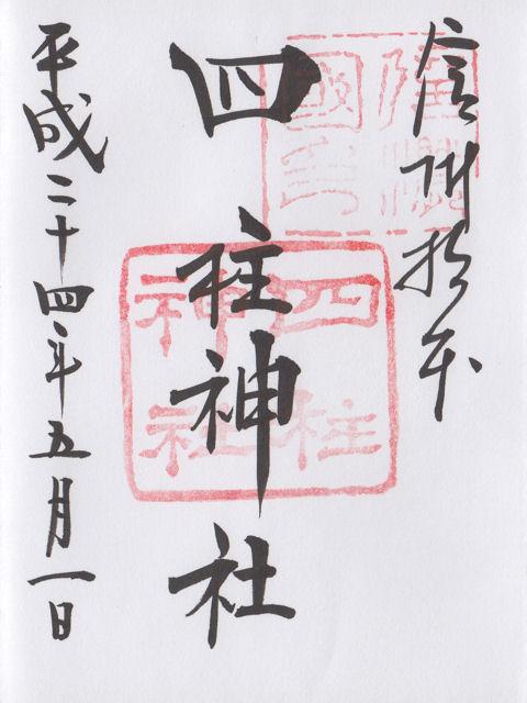 平成24年5月1日に四柱神社で頂いた御朱印だニャン