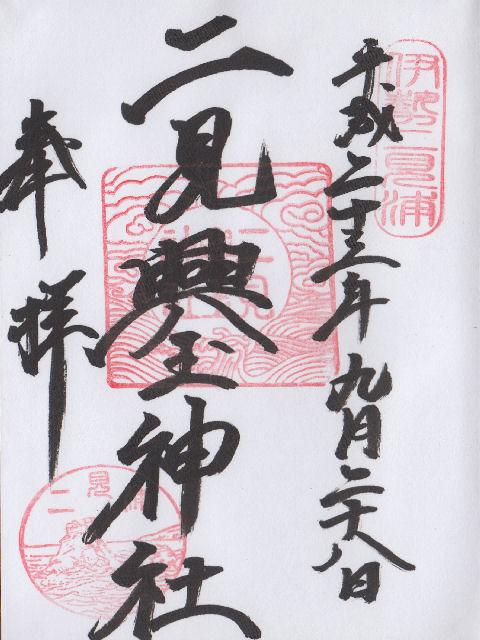 平成23年9月28日に二見興玉神社で頂いた御朱印だニャン