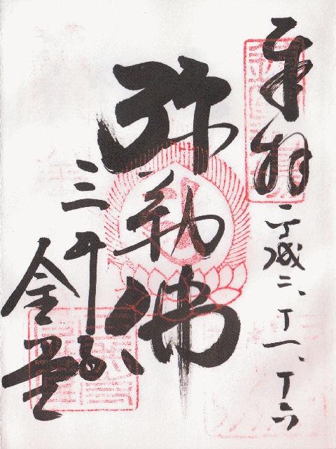 平成02年11月16日に三井寺で頂いた金堂の御朱印だニャン