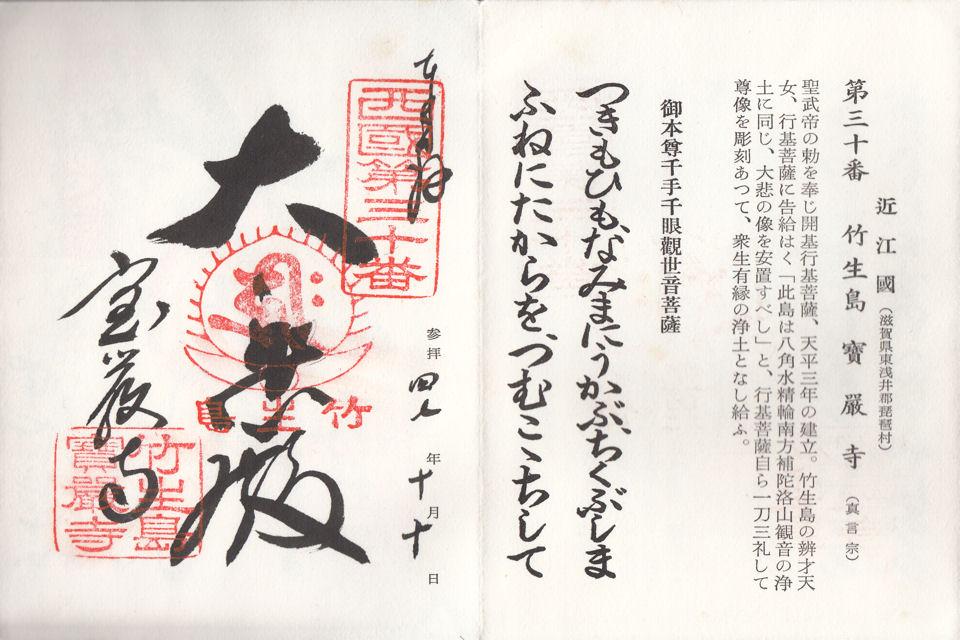 昭和47年10月10日に宝厳寺で頂いた御朱印だニャン