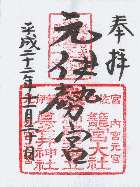 平成22年11月20日に籠神社で頂いた御朱印だニャン