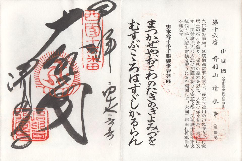 昭和47年6月6日に清水寺で頂いた御朱印だニャン