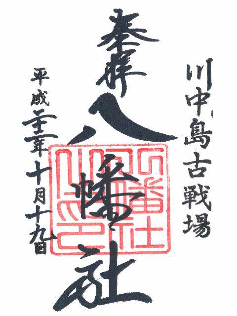 平成22年10月19日に川中島古戦場八幡社で頂いた御朱印だニャン