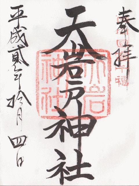 平成02年10月4日に天岩戸神社(西本宮)で頂いた御朱印だニャン