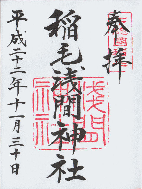 平成22年11月30日に稲毛浅間神社で頂いた御朱印だニャン