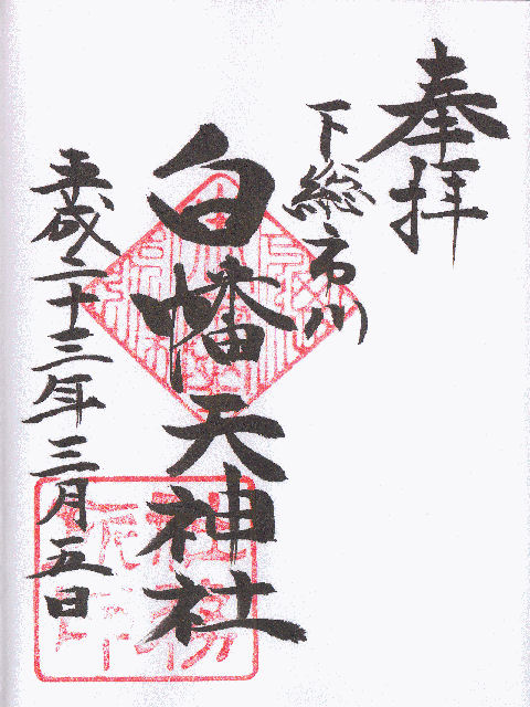 平成23年3月5日に白幡天神社で頂いた御朱印だニャン