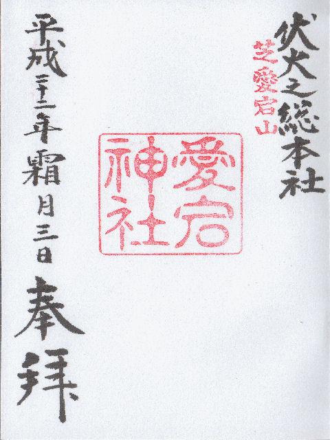 平成22年11月3日に愛宕神社[港区]で頂いた御朱印だニャン