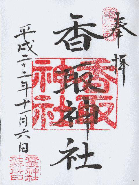 平成22年11月6日に亀戸香取神社で頂いた御朱印だニャン
