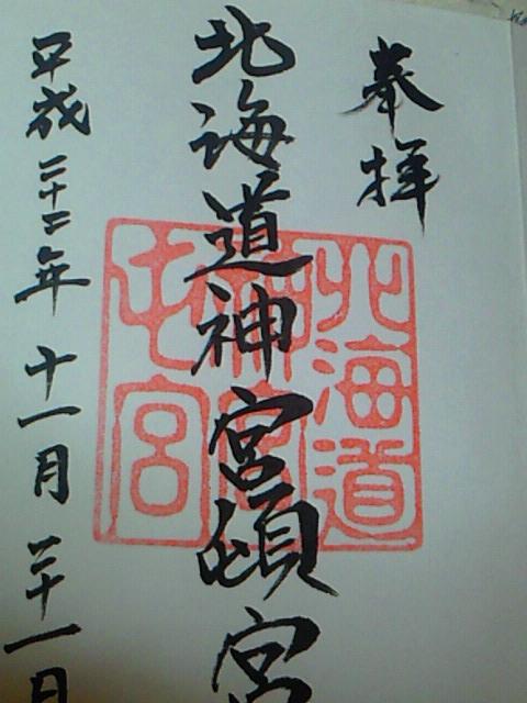 平成22年11月21日に北海道神宮(頓宮)で頂いた御朱印だニャン