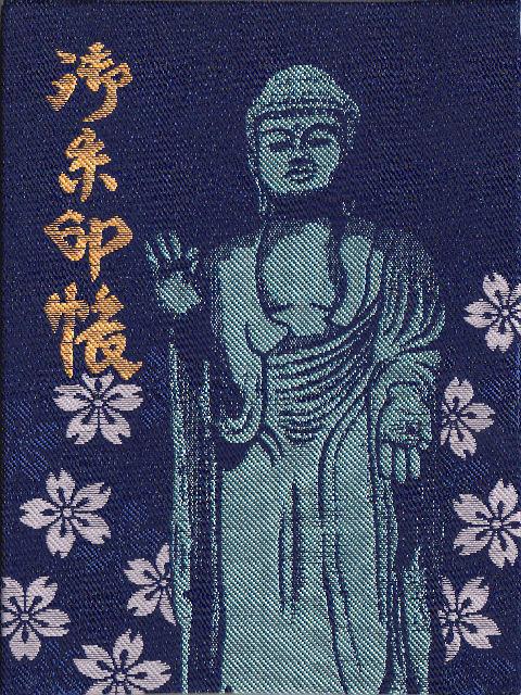 平成23年10月10日に東本願寺本廟牛久アケイディア牛久浄苑で頂いた御朱印だニャン