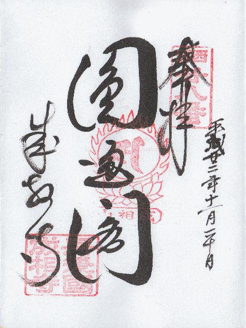 平成22年11月20日に成相寺で頂いた御朱印だニャン