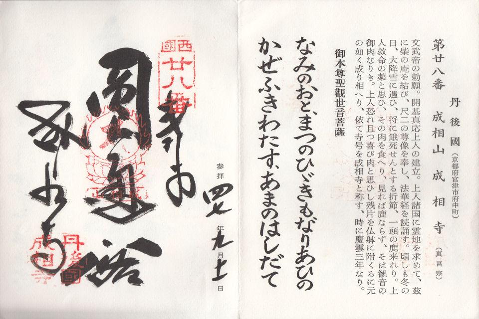 昭和47年9月11日に成相寺で頂いた御朱印だニャン