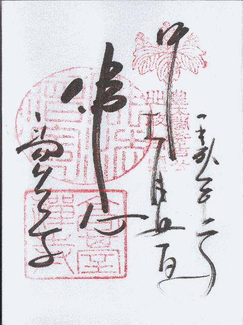 平成22年11月21日に高台寺で頂いた御朱印だニャン