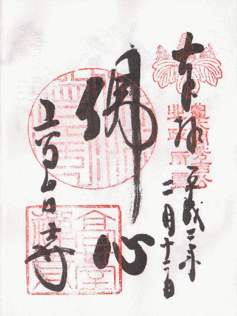 平成02年2月12日に高台寺で頂いた御朱印だニャン