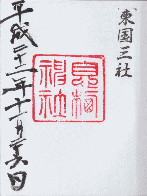 平成22年11月26日に息栖神社で頂いた御朱印だニャン