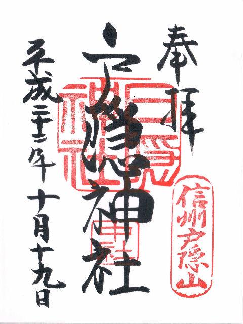 平成22年10月19日に戸隠神社(中社)で頂いた御朱印だニャン