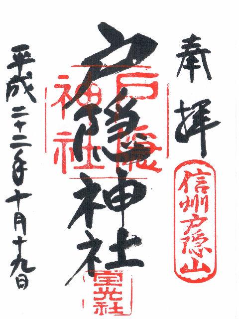 平成22年10月19日に戸隠神社(宝光社)で頂いた御朱印だニャン