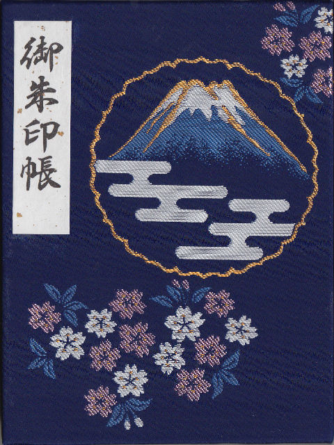平成24年8月3日に富士山本宮浅間大社(奥宮)で頂いた御朱印だニャン