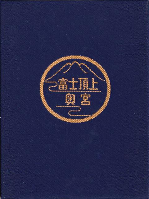 平成24年8月3日に久須志神社で頂いた御朱印だニャン