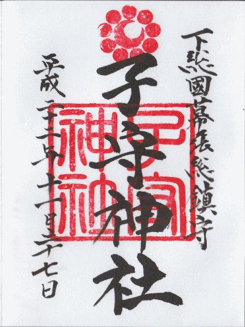 平成22年11月27日に子守神社で頂いた御朱印だニャン