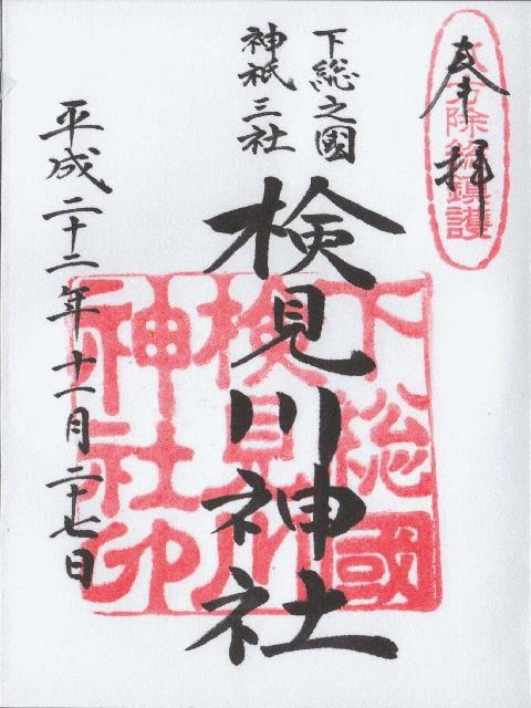 平成22年11月27日に検見川神社で頂いた御朱印だニャン
