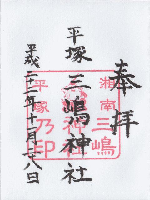 平成22年11月28日に平塚三嶋神社で頂いた御朱印だニャン
