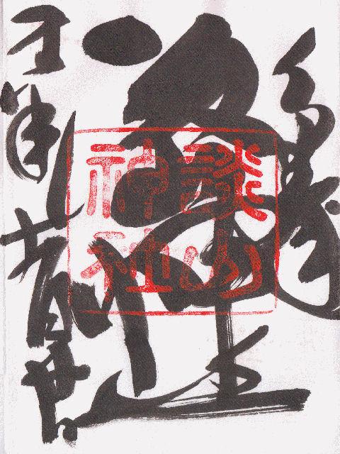 平成10年10月2日に談山神社で頂いた御朱印だニャン