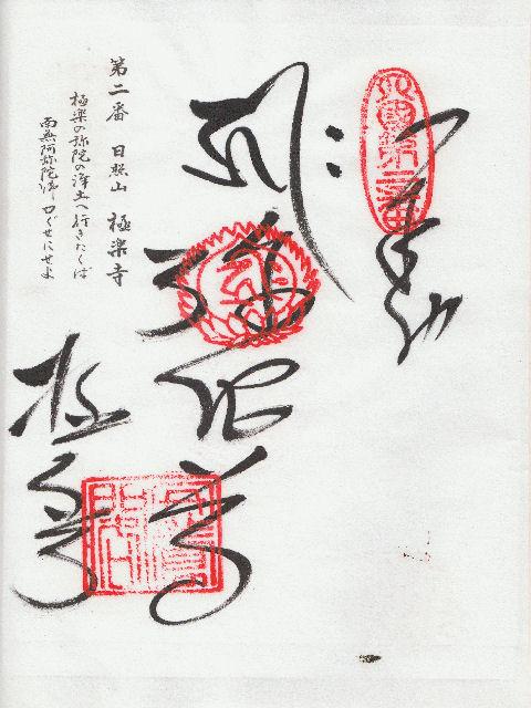 平成10年3月3日に極楽寺で頂いた御朱印だニャン